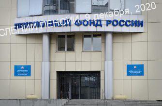kak-obmanyvayut-pensionerov-pri-nachislenii-pensii