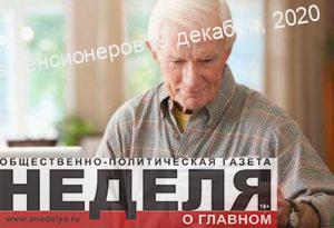 moshennicheskaya-shema-orientirovannaya-na-pensionerov