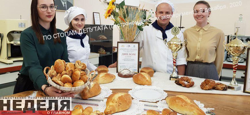 po-stopam-deputata-gastronomicheskii-eksperiment