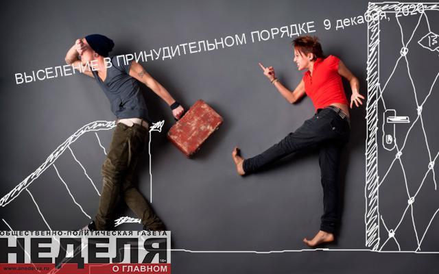 vyselenie-v-prinuditelnom-poryadke-4