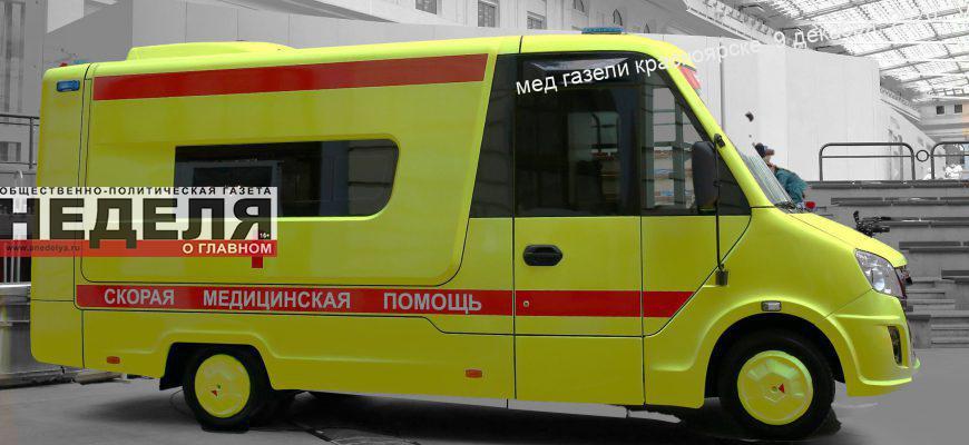 med-gazeli-krasnoyarske