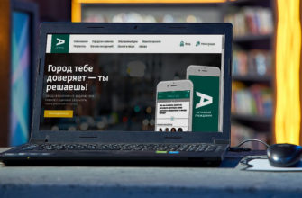 platforme-aktivnyi-grazhdanin